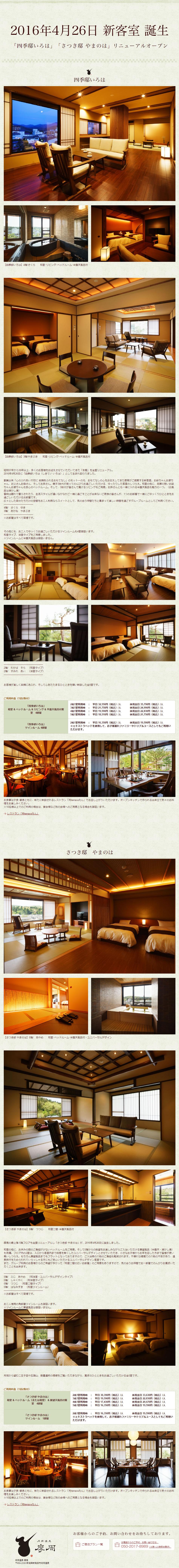 2016年4月26日 新客室 誕生 「四季邸いろは」「さつき邸 やまのは」リニューアルオープン